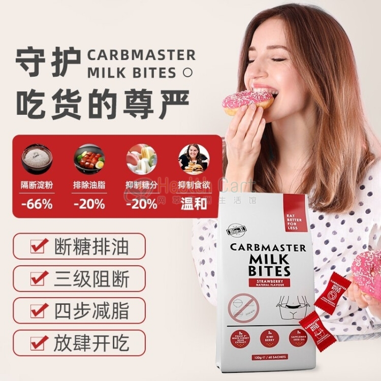 Bio-E Carbmaster Milk Bites Strawberry Natural Flavour 120g/60Sachets - bio e carbmaster milk bites strawberry natural flavour 120g60sachets - 3    - Health Cart