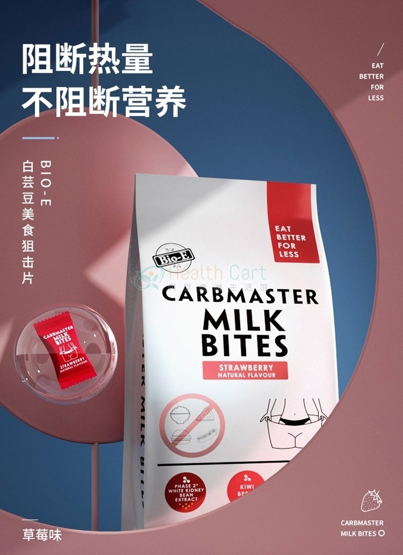 Bio-E Carbmaster Milk Bites Strawberry Natural Flavour 120g/60Sachets - @bio e carbmaster milk bites strawberry natural flavour 120g60sachets - 11 - Health Cart
