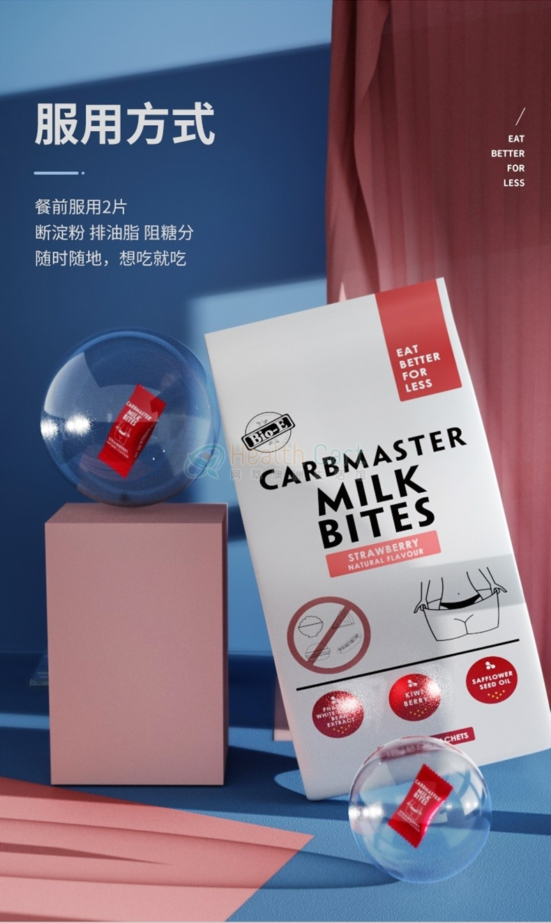 Bio-E Carbmaster Milk Bites Strawberry Natural Flavour 120g/60Sachets - @bio e carbmaster milk bites strawberry natural flavour 120g60sachets - 22 - Health Cart