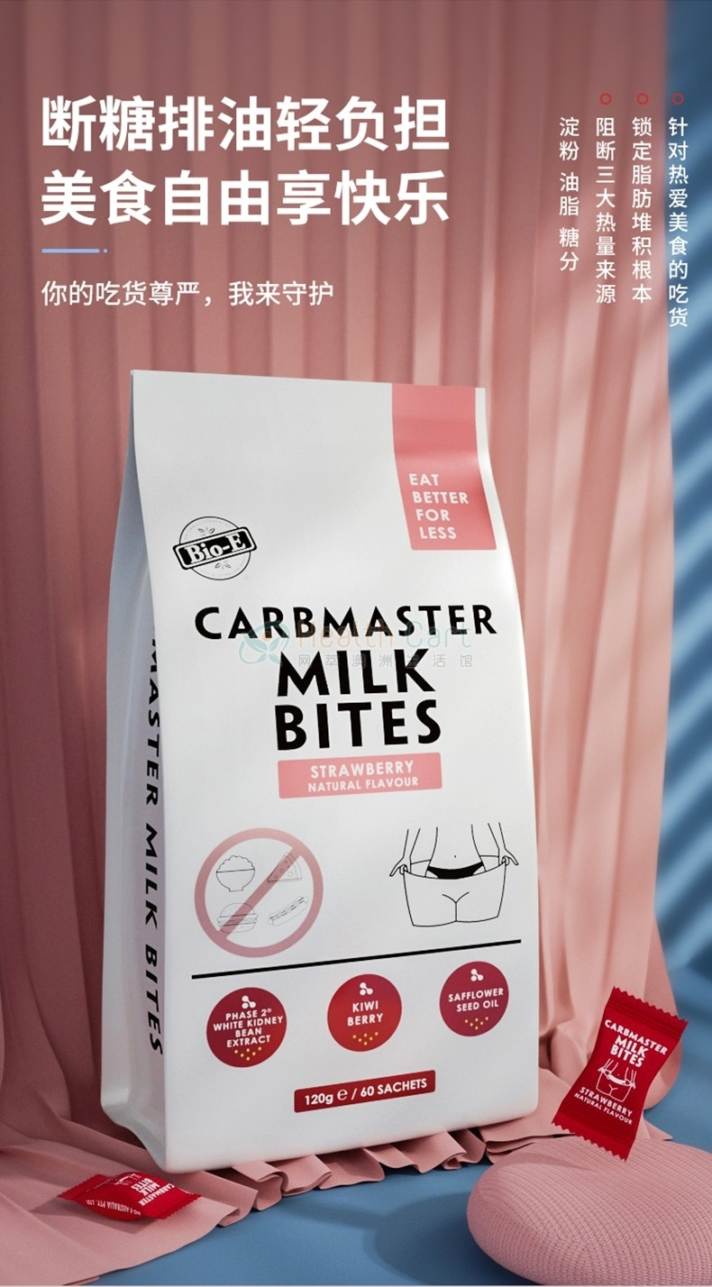 Bio-E Carbmaster Milk Bites Strawberry Natural Flavour 120g/60Sachets - @bio e carbmaster milk bites strawberry natural flavour 120g60sachets - 14 - Health Cart