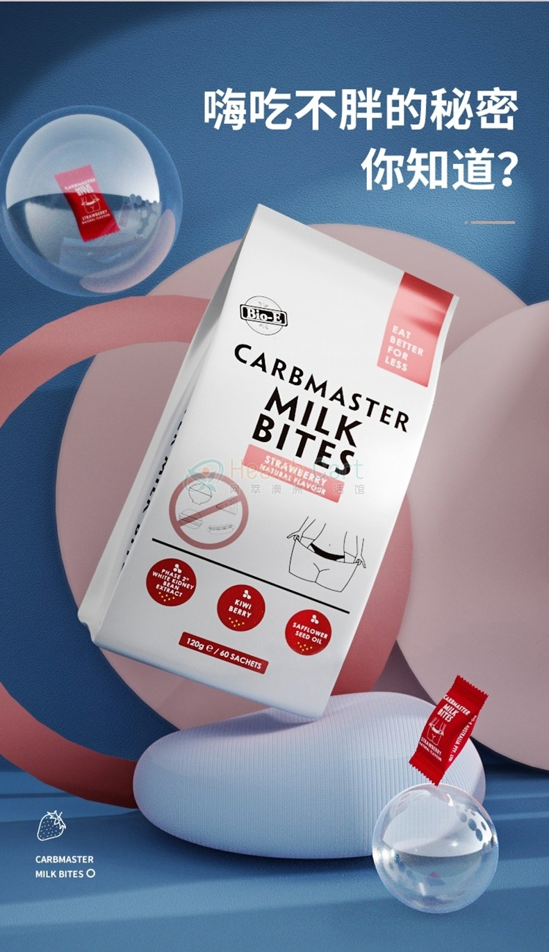 Bio-E Carbmaster Milk Bites Strawberry Natural Flavour 120g/60Sachets - @bio e carbmaster milk bites strawberry natural flavour 120g60sachets - 16 - Health Cart