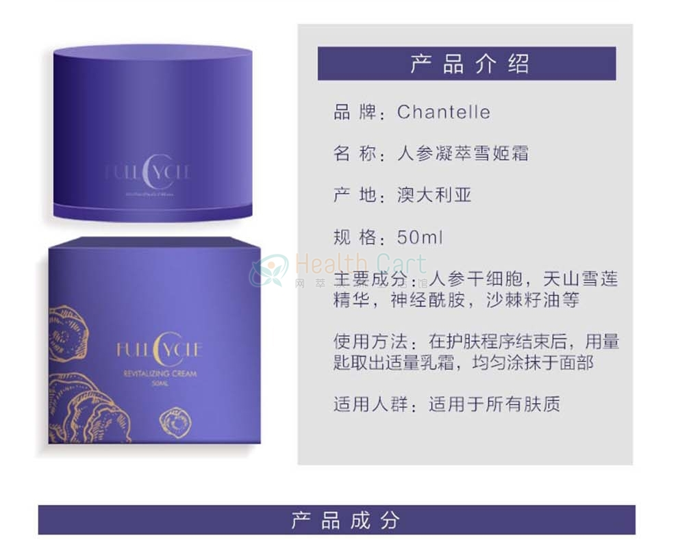Chantelle Full Cycle Revitalizing Cream 50ml - @chantelle full cycle revitalizing cream 50ml - 4 - Health Cart