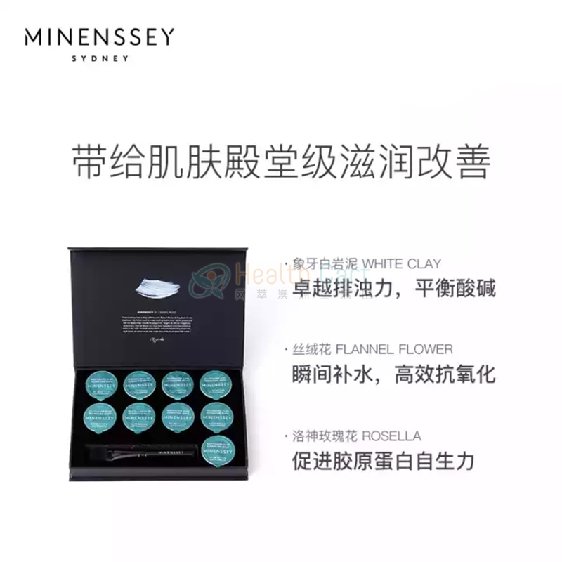 Minenssey Australian Clay Hydrating Mask 9ml*9 - minenssey australian clay hydrating mask 9ml9 - 3    - Health Cart