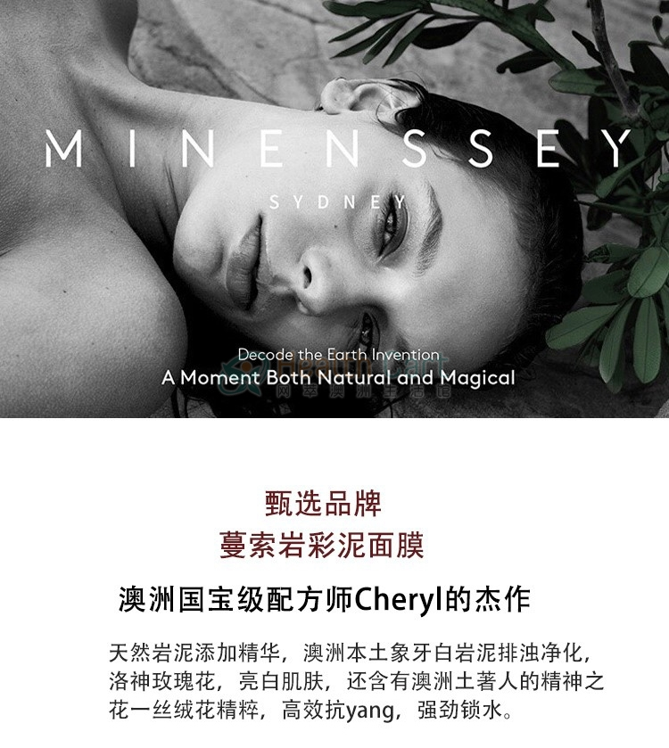 Minenssey Australian Clay Hydrating Mask 9ml*9 - @minenssey australian clay hydrating mask 9ml9 - 6 - Health Cart