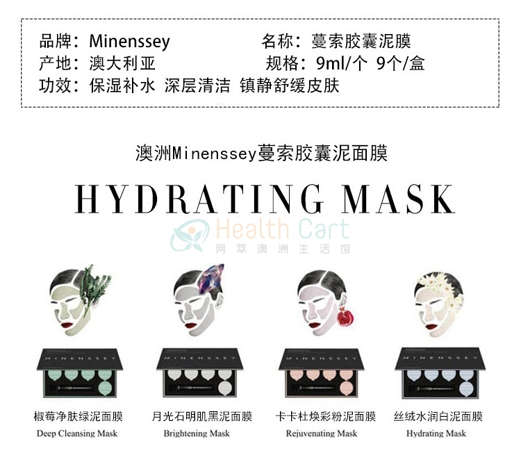 Minenssey Australian Clay Hydrating Mask 9ml*9 - @minenssey australian clay hydrating mask 9ml9 - 7 - Health Cart