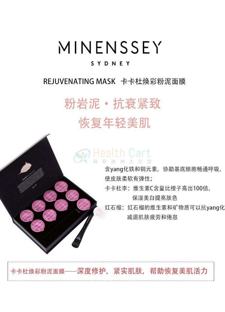 Minenssey Australian Clay Hydrating Mask 9ml*9 - @minenssey australian clay hydrating mask 9ml9 - 9 - Health Cart