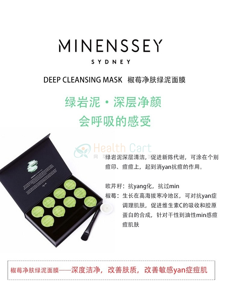 Minenssey Australian Clay Hydrating Mask 9ml*9 - @minenssey australian clay hydrating mask 9ml9 - 10 - Health Cart