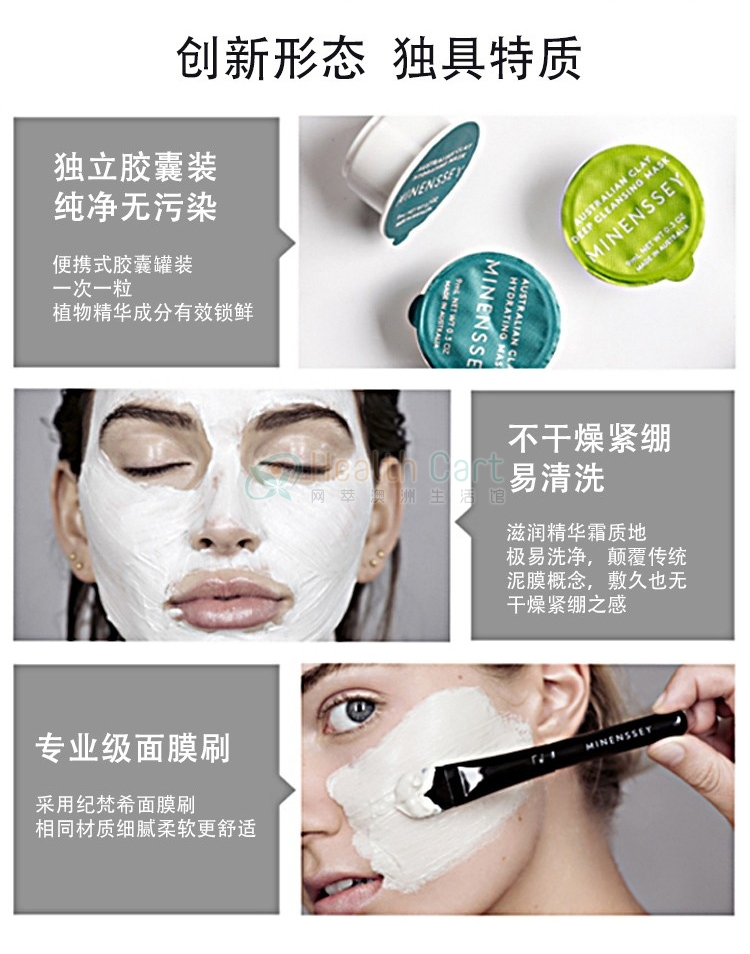 Minenssey Australian Clay Hydrating Mask 9ml*9 - @minenssey australian clay hydrating mask 9ml9 - 13 - Health Cart