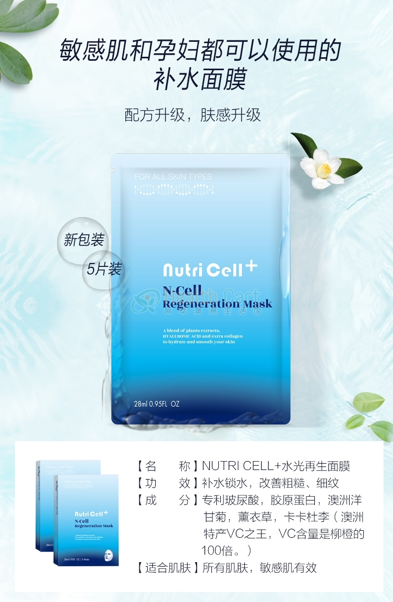 Nutri Cell water light regeneration mask - @nutri cell water light regeneration mask - 2 - Health Cart