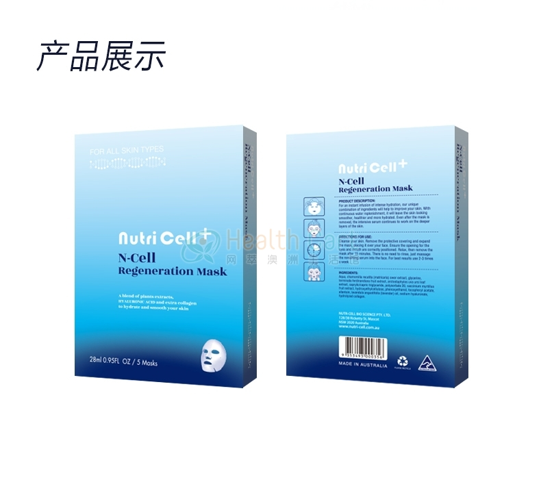 Nutri Cell water light regeneration mask - @nutri cell water light regeneration mask - 12 - Health Cart